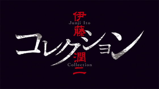Ito Junji: Collection